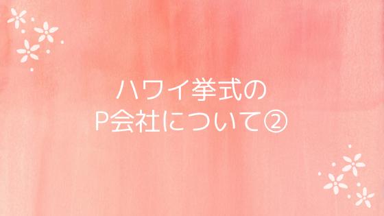 ハワイ挙式プロデュース会社②〜A社〜