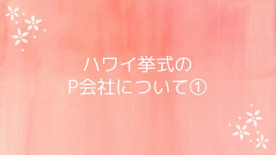 ハワイ挙式プロデュース会社①〜R社〜
