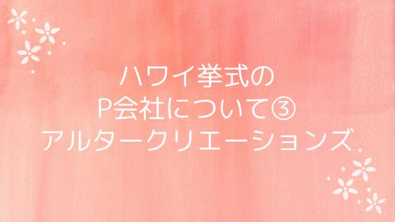 ハワイ挙式プロデュース会社③〜アルタークリエーションズ〜