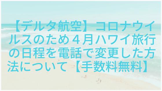 【デルタ航空】コロナウイルスのため4月ハワイ旅行の日程を電話で変更した方法について【手数料無料】